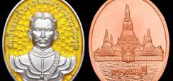 เหรีญสมเด็จพระเจ้าตากสินมหาราชชาววัดอรุณ รุ่นกรุงธนบุรี เนื้อทองแดงหน้าบรอนซ์ลงยา สีเหลือง