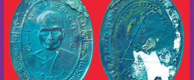 อภินิหารเหรียญหลวงพ่อสง่า วัดหนองม่วง รุ่นปี 2537 หล่อมไม่ละลาย